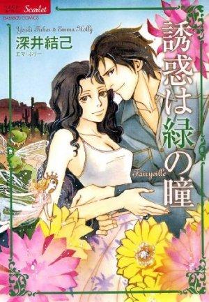 Yûwaku ha Midori no Hitomi édition Simple