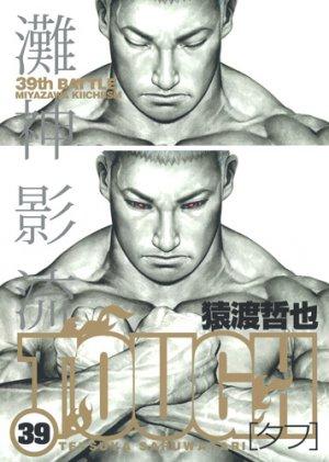 couverture, jaquette Free Fight - New Tough 39  (Shueisha)