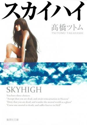Sky High 1 édition Bunko