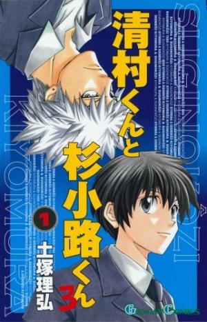 Kiyomura-kun to Sugi Kôji-kun ro édition Simple