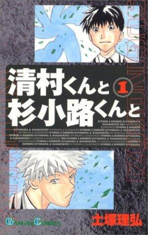 Kiyomura-kun to Sugi Kôji-kun to édition Simple