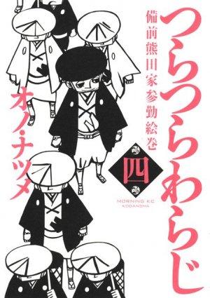Tsuratsurawaraji - Bizen Kumada-ke Sankin Emaki 4