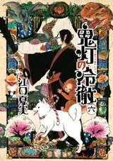 Hôzuki no Reitetsu # 6