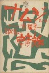 couverture, jaquette Namuji - Ôkuninushi 2  (Kadokawa) Manga