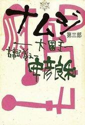 couverture, jaquette Namuji - Ôkuninushi 3  (Kadokawa)