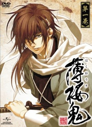 Hakuouki Shinsengumi Kitan édition Simple