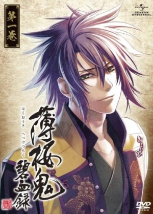 Hakuouki Hekketsu-roku édition Limited Edition