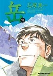 couverture, jaquette Vertical 18  (Shogakukan)