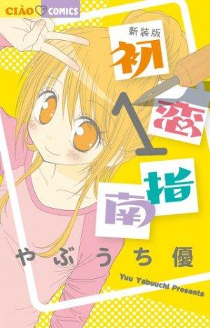 Leçons d'amour édition Edition 2012