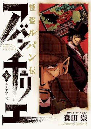 couverture, jaquette Arsène Lupin 2  (Shogakukan)