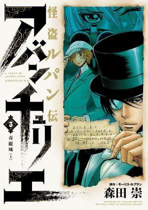 couverture, jaquette Arsène Lupin 3  (Shogakukan)