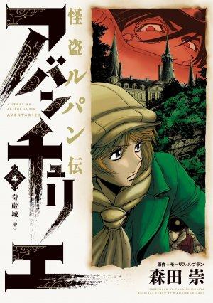 couverture, jaquette Arsène Lupin 4  (Shogakukan)