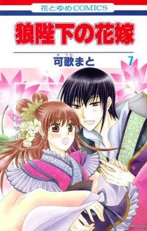 Ôkami Heika no Hanayome # 7