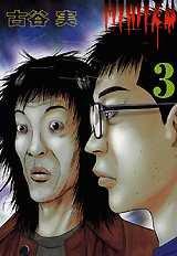 Himizu 3