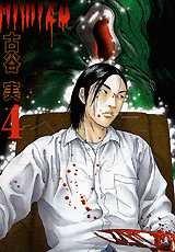 Himizu 4