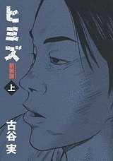 Himizu édition Edition 2011