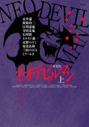 Neo Devilman édition Edition 2012