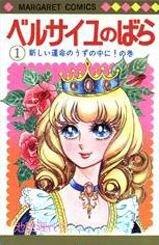 La Rose de Versailles édition Japonaise