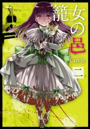 Kagome no Mura 2 Manga