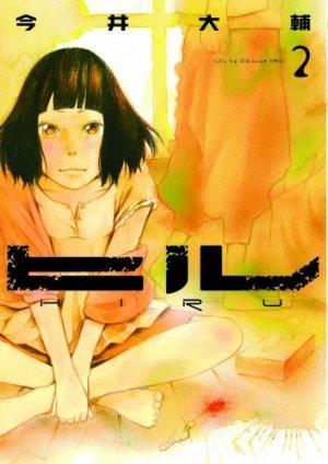 couverture, jaquette Sangsues 2  (Shinchosha)