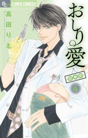 Oshiri ai Shinsatsuchû 4 Manga