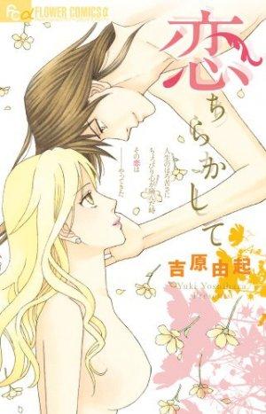 couverture, jaquette Petites mésaventures amoureuses 1  (Shogakukan) Manga