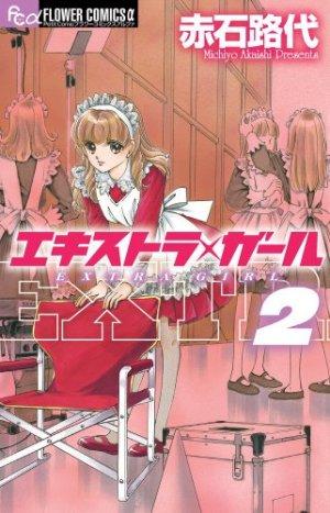 Extra Girl 2 Manga