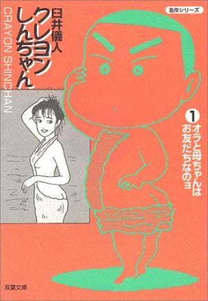 Shin Chan édition Bunko