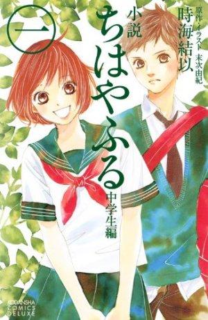 Shosetsu Chihaya Furu Chugakusei Hen édition Simple