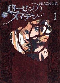 Rozen Maiden II édition Collector Japonaise