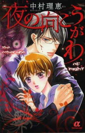 couverture, jaquette Yoru no Mukô Gawa   (Akita shoten) Manga