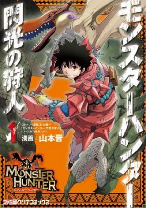 couverture, jaquette Monster Hunter Flash 1  (Enterbrain) Manga