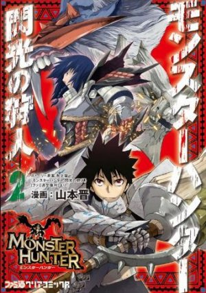 couverture, jaquette Monster Hunter Flash 2  (Enterbrain) Manga