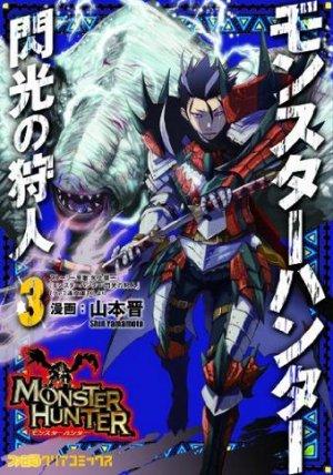 couverture, jaquette Monster Hunter Flash 3  (Enterbrain) Manga