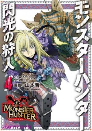 couverture, jaquette Monster Hunter Flash 4  (Enterbrain)