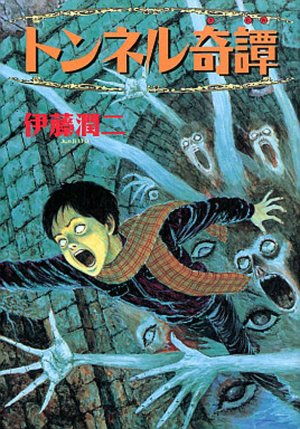Le Tunnel [Junji Ito Collection n°13] édition simple