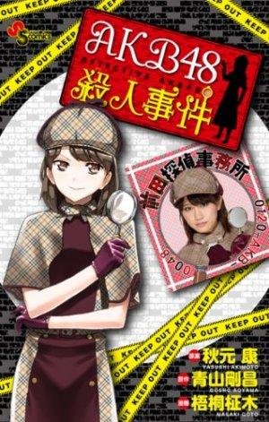 Akb48 Satsujin Jiken édition Simple