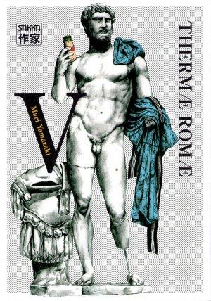 Thermae Romae #5