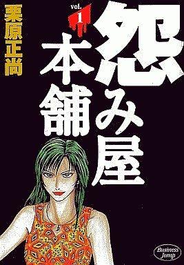 Uramiya Honpo édition Simple