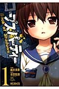 Corpse party: Books of Shadows édition Simple