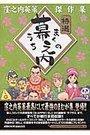 Makunouchi édition Japonaise
