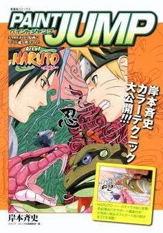 Paint Jump Art of Naruto édition Japonaise