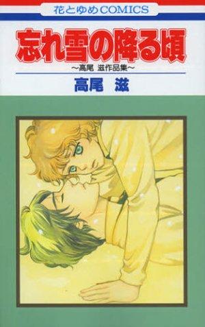Wasure Yuki no Furu Goro - Sakuhinshû édition Simple
