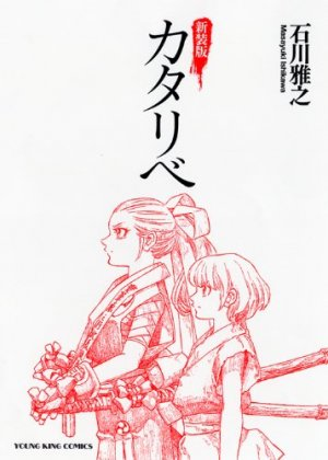 Kataribe édition Edition2012