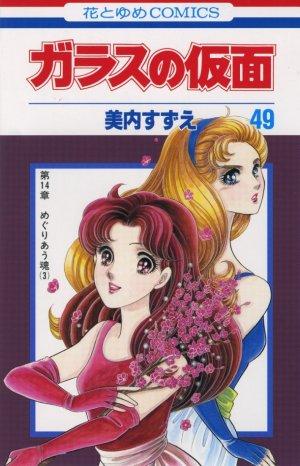 Glass no Kamen 49 Manga