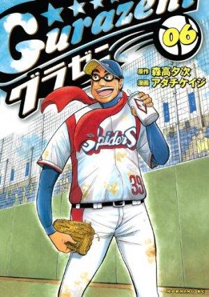 couverture, jaquette Gurazeni 6  (Kodansha)