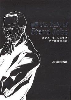 La Vie de Steve Jobs édition Japonaise