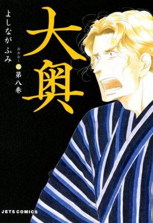 couverture, jaquette Le pavillon des hommes 8  (Hakusensha)