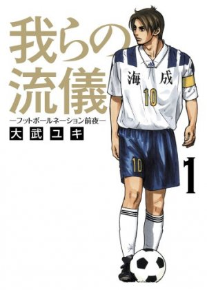 Warera no Ryûgi - Football Nation Zenya édition Edition 2012