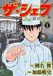 The Chef - Shin Shô édition Simple